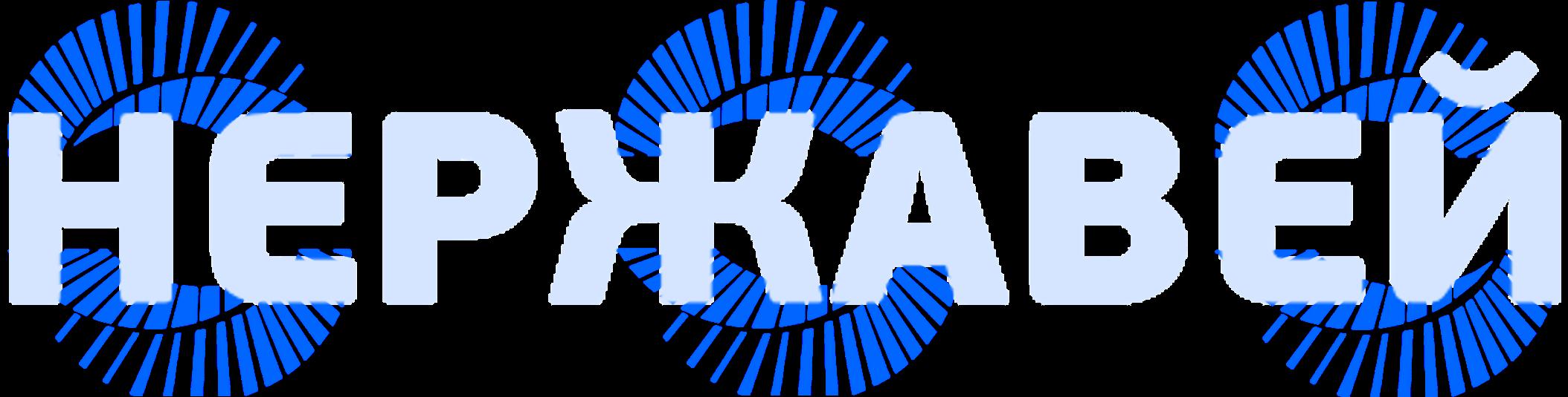 Нержавей Logo